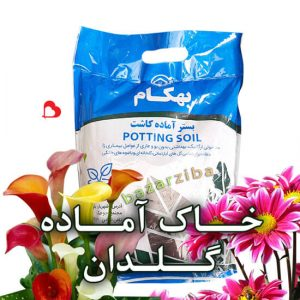 خاک آماده گلدان و بستر آماده کاشت گل