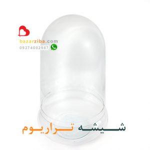 خرید شیشه تراریوم دربسته با زیر گلدان شیشه ای